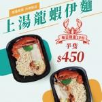 外帶新品-上湯龍蝦伊麵 限量發售!