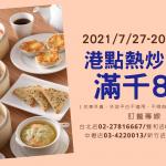 7/27-8/9 港點熱炒外帶滿千8折