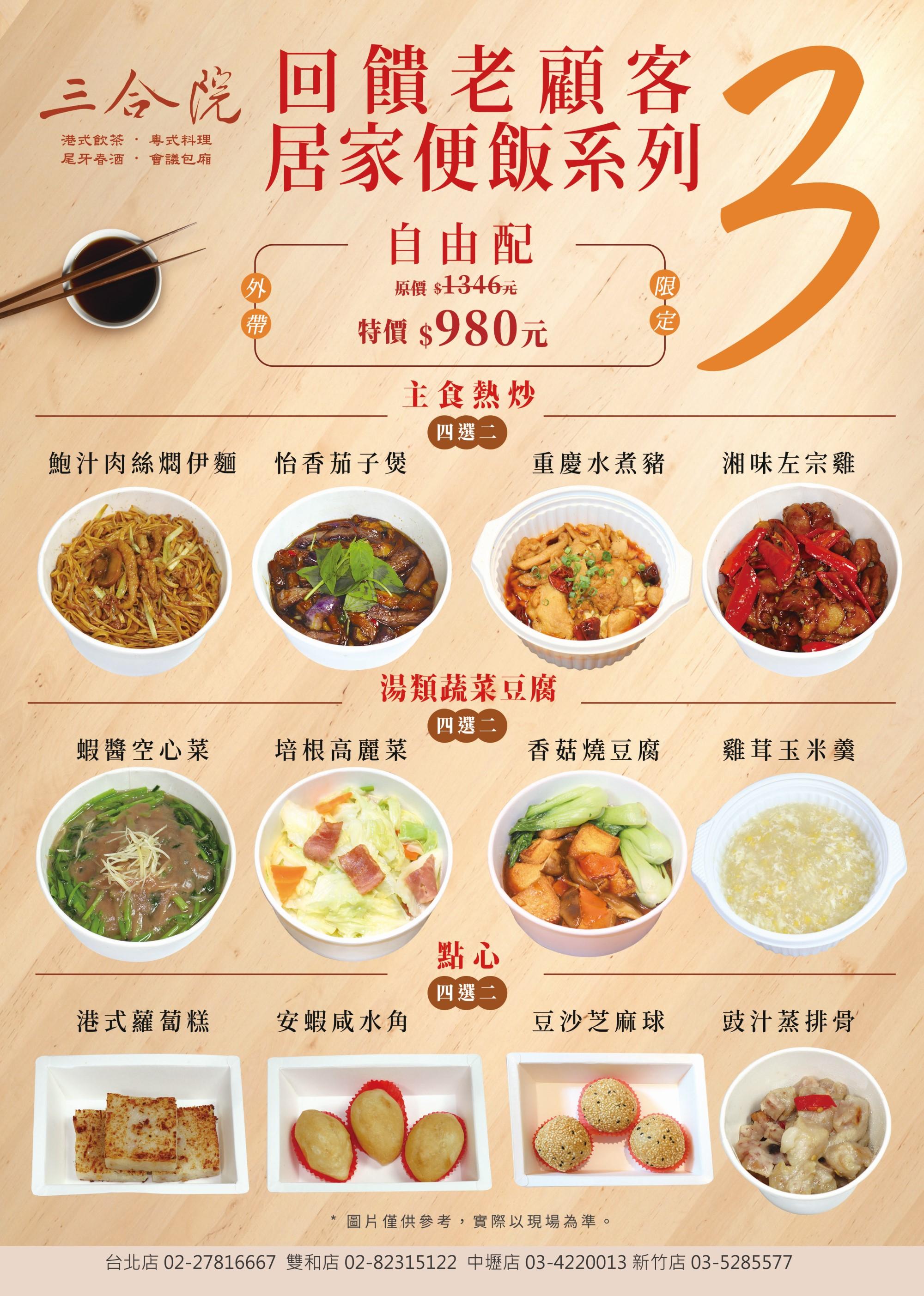 0928-回饋老顧客居家便飯系列三-980元-改香菇燒豆腐